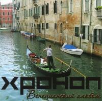 Хроноп. Венецианский альбом - Хроноп