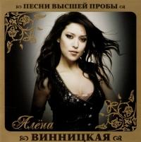 Алёна Винницкая. Песни высшей пробы - Алена Винницкая