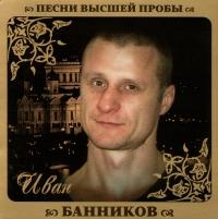 Иван Банников. Песни высшей пробы - Иван Банников