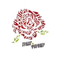 Транс-Формер. Територiя троянд - Транс-Формер