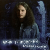 Алик Грановский. Большая прогулка - Алик Грановский