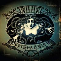 АННА. Срібна змія (Серебряная змея) - АННА