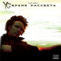 YG. Vremya rassveta - YG