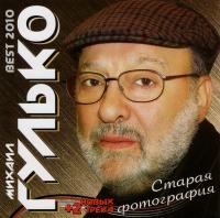 Mihail Gulko. Staraya fotografiya - Mihail Gulko