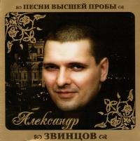 Александр Звинцов. Песни высшей пробы - Александр Звинцов