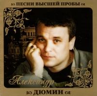 Aleksandr Dyumin. Pesni vysshey proby - Aleksandr Dyumin
