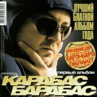 Карабас Барабас. Первый альбом - Карабас-Барабас