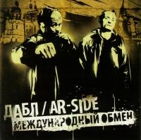 Dabl/AR-SIDE. Mezhdunarodnyy obmen - Dabl , Ar Side