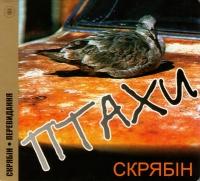 CD Диски Скрябiн. Птахи - Скрябін