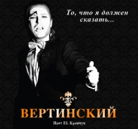 EL Кравчук. Песни Вертинского.
