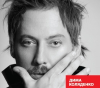 Dima Koljadenko. Dima Koljadenko - Dima Koljadenko