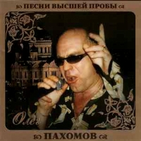 Олег Пахомов. Песни высшей пробы - Олег Пахомов