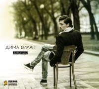 Dima Bilan. Dotyanis (Gift Edition) - Dima Bilan