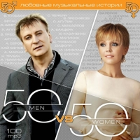 Various Artists. 50 Men vs 50 Women. Lyubovnye muzykalnye istorii (mp3) - Natasha Koroleva, Anzhelika Varum, Aleksandr Marshal, Igorek , Vitas , Leonid Agutin, Didula