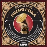 Various Artists. Zolotaya pesnya goda (mp3) - Valeriya , Aleksandr Marshal, Zolotoe kolco (Zolotoye Koltso) (Golden Ring) , Vladimir Kuzmin, Vitas , Leonid Agutin, Nadezhda Kadysheva