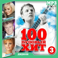 Various Artists. 100 pudovyy hit (mp3) - Valeriya , Aleksandr Marshal, Igorek , Vitas , Leonid Agutin, Didula , Roma Zhukov