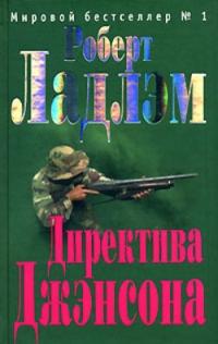 Robert Ladlem. Direktiva Dzhensona (The Janson Directive) - Robert Ludlum