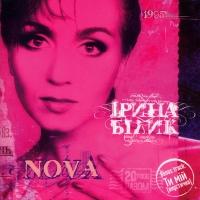 Irina Bilik. Nova - Irina Bilyk