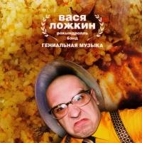 Вася Ложкин Рокындролль Бэнд. Гениальная музыка - Вася Ложкин