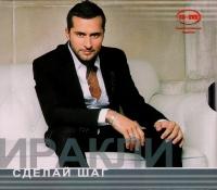Irakli. Sdelay shag (Special Edition) - Irakli
