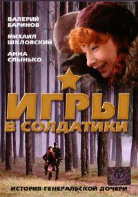 Igry v soldatiki - Vera Yakovenko, Dmitriy Shurov, Anatoliy Himich, Valeriy Barinov, Anna Kuzina, Anna Slynko