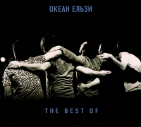 Океан Ельзи. The Best Of - Океан Ельзи
