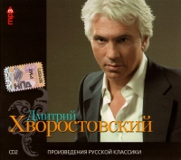 Dmitrij Chworostowskij CD2. mp3 Collection - Dmitriy Hvorostovskiy