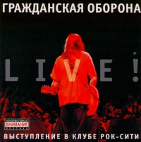 Гражданская оборона. Live. Выступление в клубе Рок-Сити - Гражданская оборона
