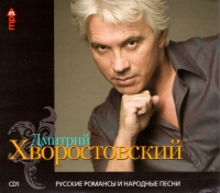 Dmitrij Chworostowskij CD1. mp3 Collection - Dmitriy Hvorostovskiy