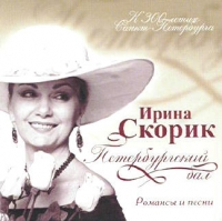 Irina Skorik. The Saint-Petersburg Ball - Irina Skorik