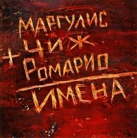 Margulis, Tschisch, Romario. Imena - Evgeniy Margulis, Chizh & Co , Romario