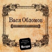 Vasya Oblomov. Povesti i rasskazy - Vasya Oblomov