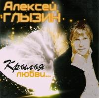 Алексей Глызин. Крылья любви - Алексей Глызин
