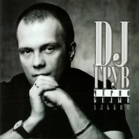 DJ Gruv. Cherno-belyy albom - DJ Groove