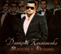 Дмитрий Климашенко. Ангелы и демоны - Дмитрий Климашенко