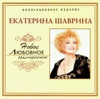 Екатерина Шаврина. Новое любовное настроение - Екатерина Шаврина