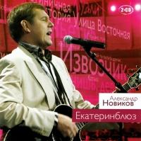 Александр Новиков. Екатеринблюз (2 CD) - Александр Новиков