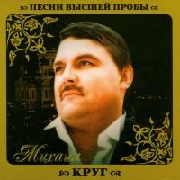 Michail Krug. Pesni wysschej proby - Mihail Krug
