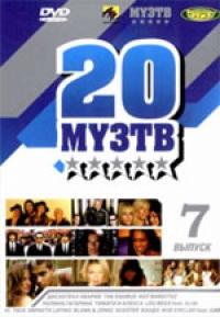20-KA MUZ TV. Vol. 7 - Diskoteka Avariya , Diamant , Blestyashchie , Viktor Saltykov, Irina Dubcova, Banda , Timati