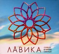 Lavika. Сердце в форме солнца (Подарочное издание) - Лавика