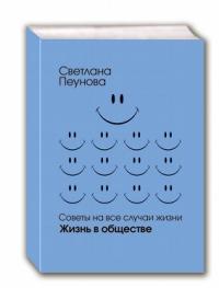 Books Svetlana Peunova. Sovety na vse sluchai zhizni. Zhizn v obshchestve - Svetlana Peunova