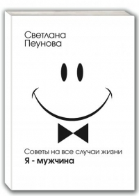 Books Svetlana Peunova. Sovety na vse sluchai zhizni. Ya muzhchina - Svetlana Peunova