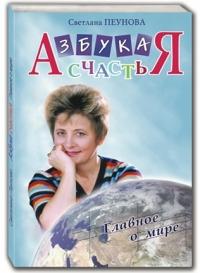 Svetlana Peunova. Azbuka schastYa. Glavnoe o mire - Svetlana Peunova
