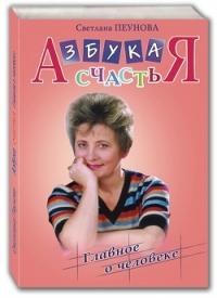 Svetlana Peunova. Azbuka schastYa. Glavnoe o cheloveke - Svetlana Peunova