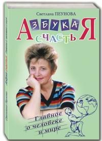 Svetlana Peunova. Azbuka schastYa. Glavnoe o cheloveke i  mire - Svetlana Peunova