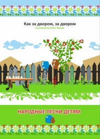 Лыков. Народные песни детям. Как за двором, за двором. Сборник песен (ноты + текст) - Олег Лыков