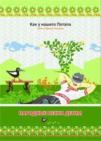 Lykow. Narodnye pesni detjam. Kak u naschego Potapa. Sbornik pesen (noty + tekst) - Oleg Lykow