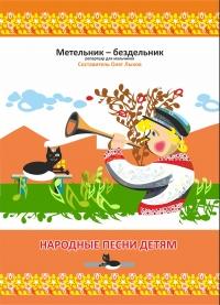 Lykow. Narodnye pesni detjam. Metelnik - besdelnik. Sbornik pesen dlja maltschikow (noty + tekst) - Oleg Lykow