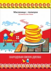 Lykov. Narodnye pesni detyam. Maslenitsa - polizuha. Sbornik pesen (noty + tekst) + CD disk s fonogrammami - Oleg Lykov