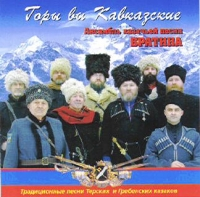 Folklore Cossack Ensemble